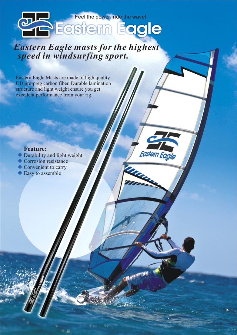 碳纖風帆竿