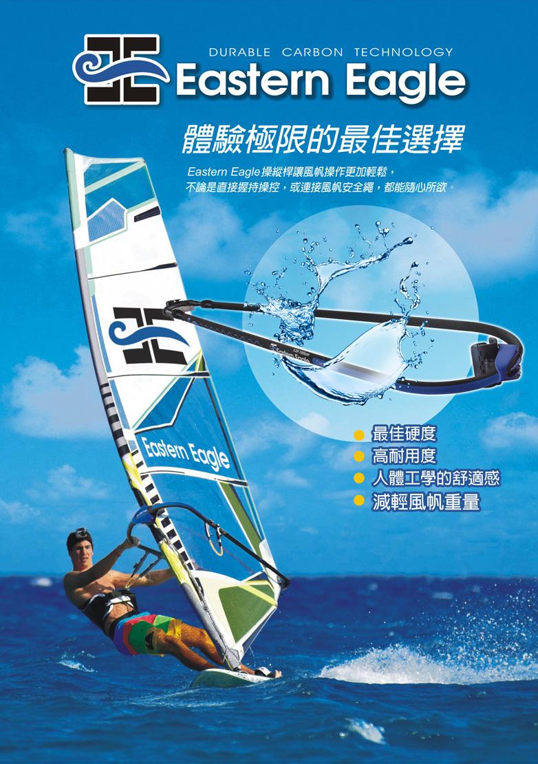 碳纖風帆操縱桿