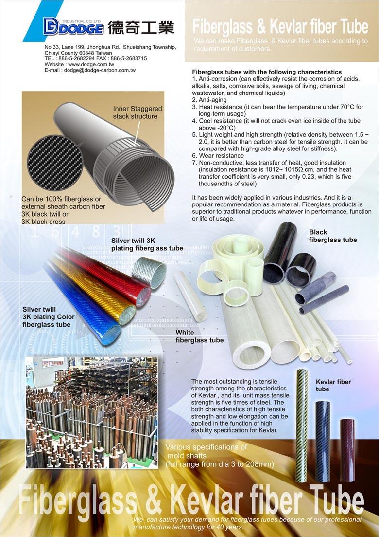 各式玻璃纖維管